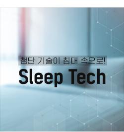 슬리포노믹스의 시대 꿀잠을 위한 슬립테크