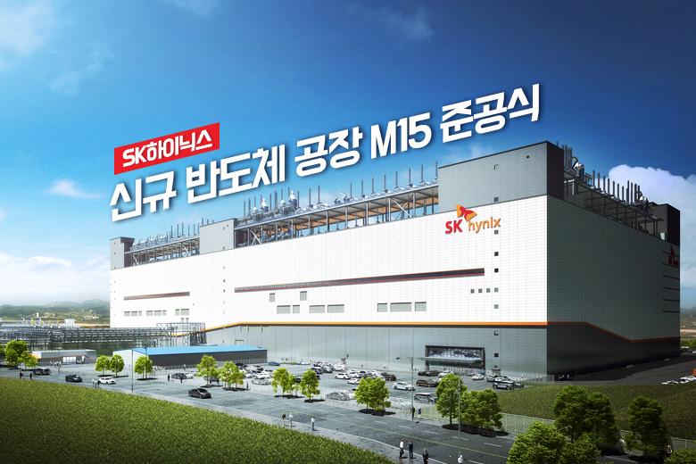 SK하이닉스 신규 반도체 공장 M15 준공식