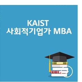 SK와 KAIST가 설립한 사회적기업가 MBA