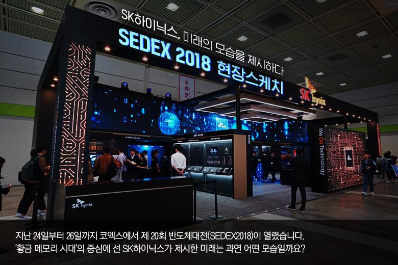SEDEX 2018 현장스케치