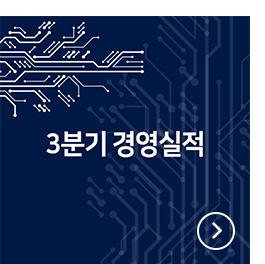SK하이닉스 2018년 3분기 경영실적 발표