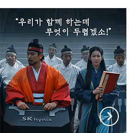 SK하이닉스 광고 그 세 번째 이야기