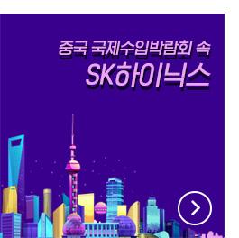 중국 국제수입박람회 속 SK하이닉스