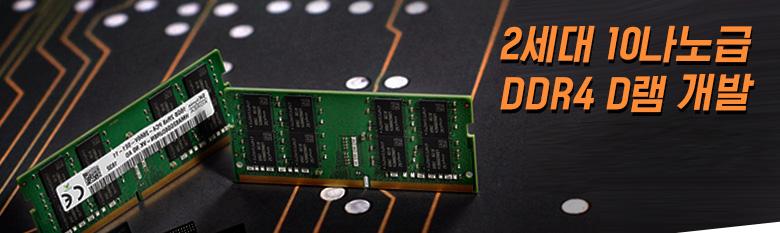 2세대 10나노급 DDR4 D램 개발