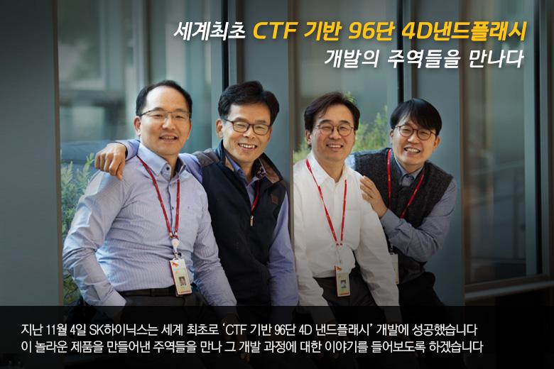 세계최초 CTF 기반 96단 4D 낸드플래시 개발의 주역들을 만나다