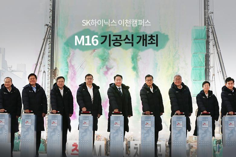 SK하이닉스 이천캠퍼스 M16 기공식 개최
