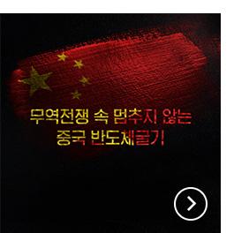 미중 무역전쟁 속 중국의 치망순역지 전략