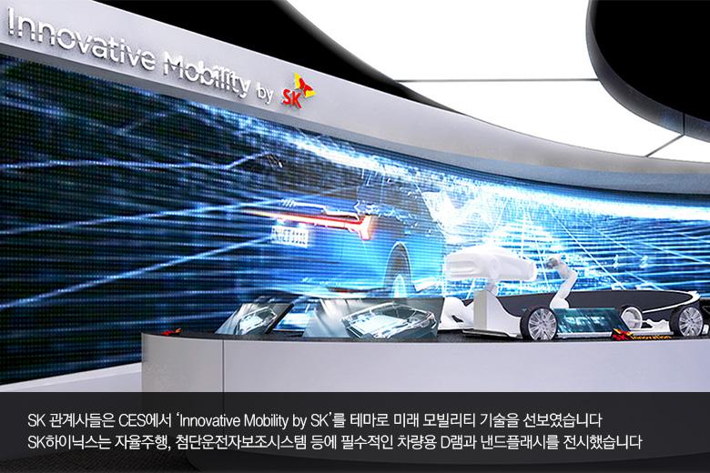 SK 관계사들은 CES에서 'Innovative Mobility by SK'를 테마로 미래 모빌리티 기술을 선보였습니다. SK하이닉스는 자율주행, 첨단운전자보조시스템 등에 필수적인 차량용 D램과 낸드플래시를 전시했습니다