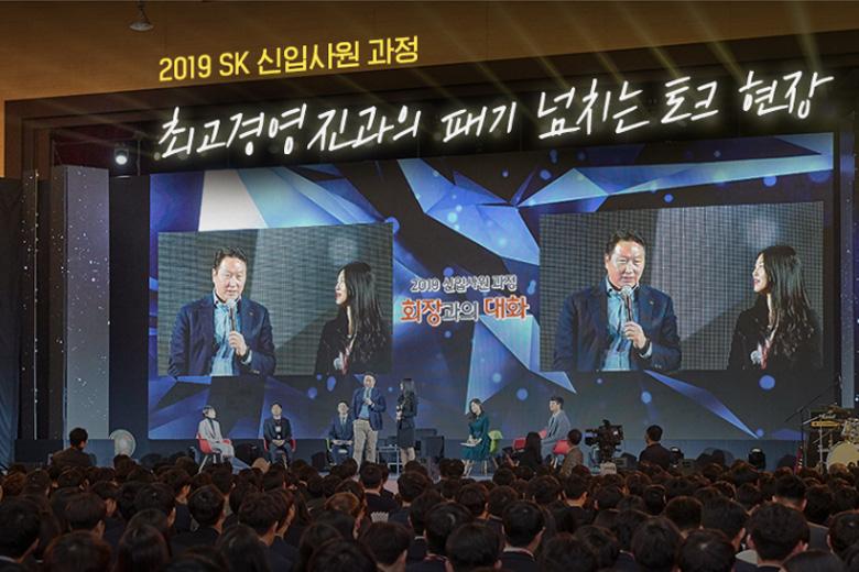 2019 SK 신입사원 과정 최고경영진과의 패기 넘치는 토크 현장