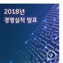 SK하이닉스 2018년 경영실적 발표