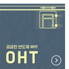 웨이퍼를 실어 나르는 자율주행 시스템 OHT