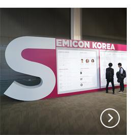 반도체 산업 트렌드를 한눈에 세미콘 코리아 2019