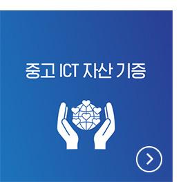 SK하이닉스 중고 ICT자산 기증해 사회적 기업지원