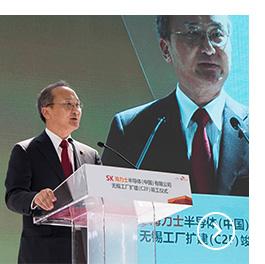SK하이닉스, 중국 우시 확장팹(C2F) 준공