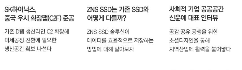 SK하이닉스, 중국 우시 확장팹(C2F) 준공, ZNS SSD는 기존 SSD와 어떻게 다를까?, 사회적 기업 공공공간 신윤예 대표 인터뷰