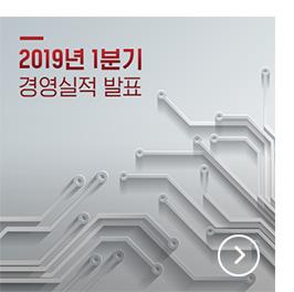 SK하이닉스 2019년 1분기경영실적 발표