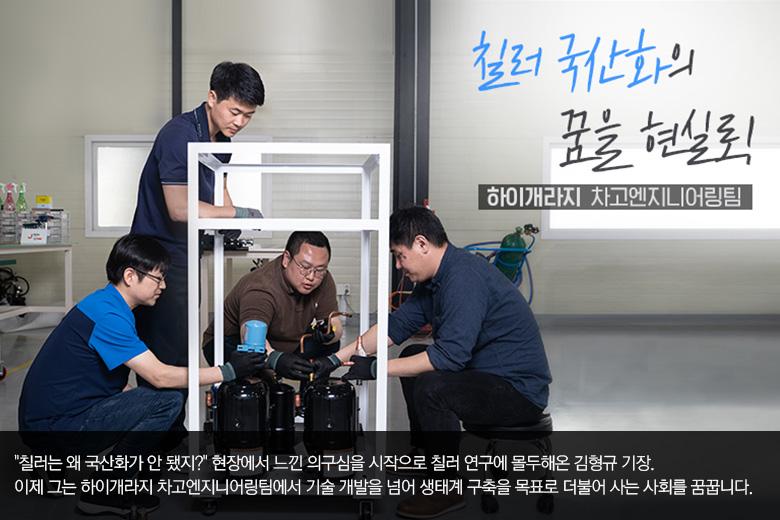 칠러 국산화의 꿈을 현실로! 하이개라지 차고엔지니어링팀