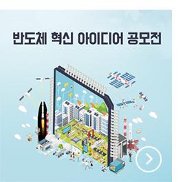 제3회 반도체 혁신 아이디어 공모전 개최