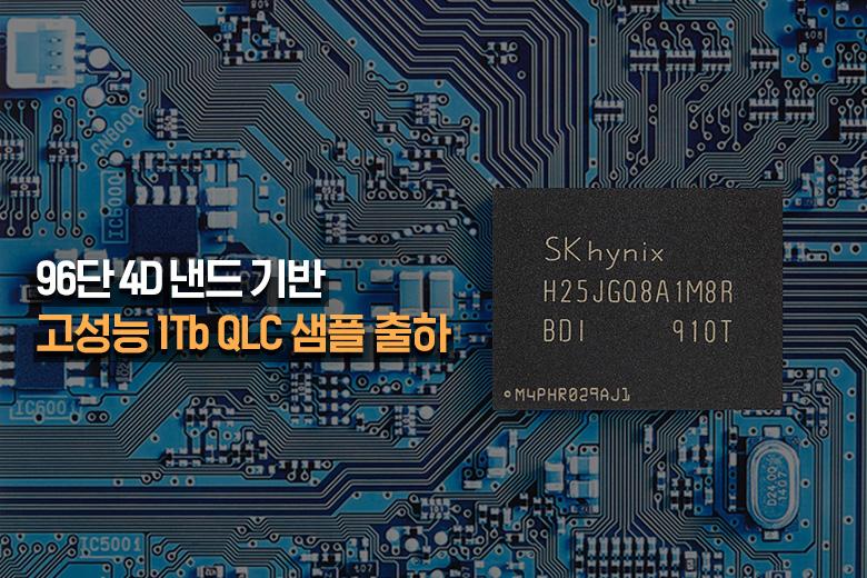 96단 4D 낸드 기반 고성능 1Tb QLC 샘플 출하