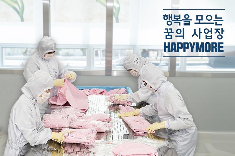 행복을 모으는 꿈의 사업장 HAPPYMORE