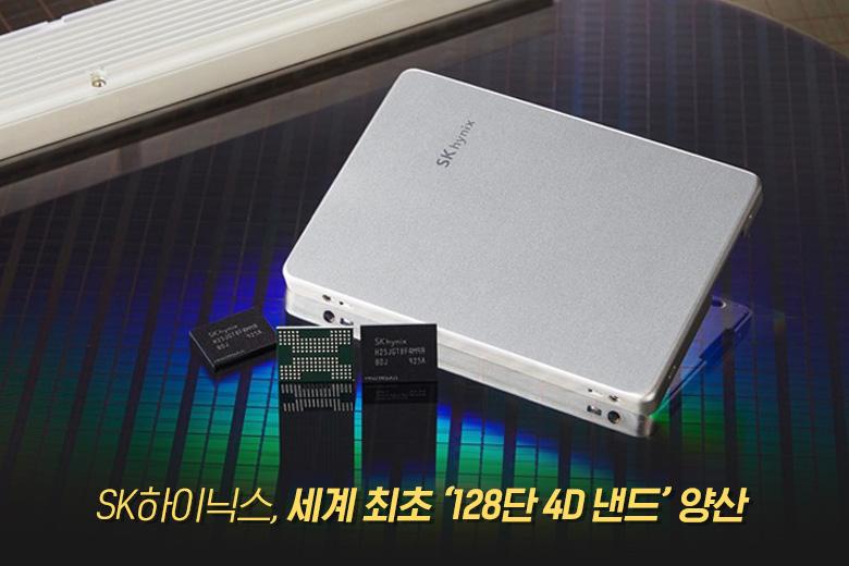 SK하이닉스, 세계 최초 128단 4D 낸드 양산