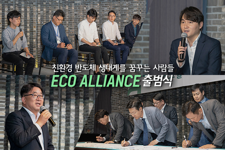 친환경 반도체 생태계를 꿈꾸는 사람들 ECO ALLIANCE 출범식
