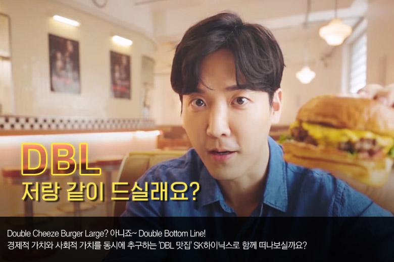 DBL 저랑 같이 드실래요?