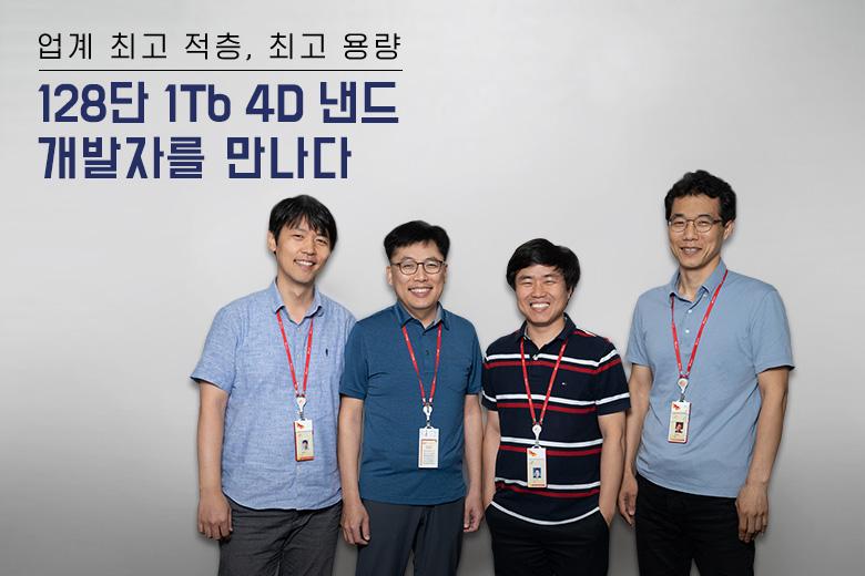 128단 1Tb 4D 낸드 개발자를 만나다