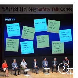 협력사와 함께 하는 Safety Talk 콘서트