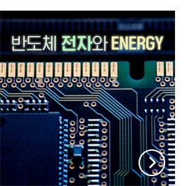 진종문의 반도체 특강 전자와 에너지