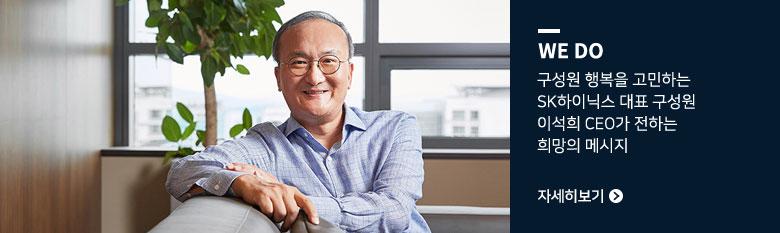 구성원 행복을 고민하는 SK하이닉스 대표 구성원 이석희 CEO가 전하는 희망의 메시지