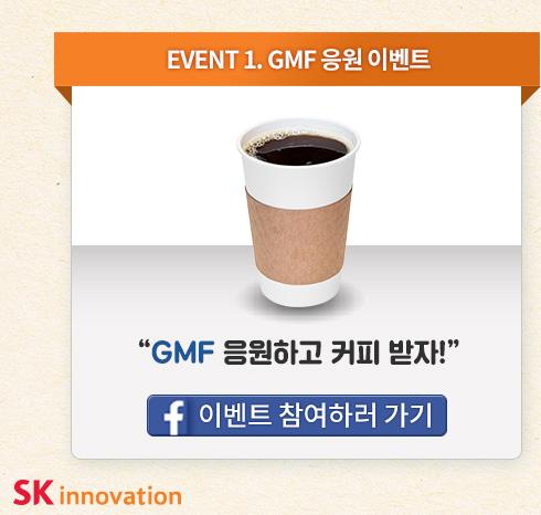 이벤트1 GMF 응원 이벤트
