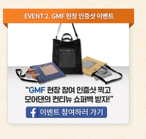 이벤트2 GMF 현장 인증샷 이벤트