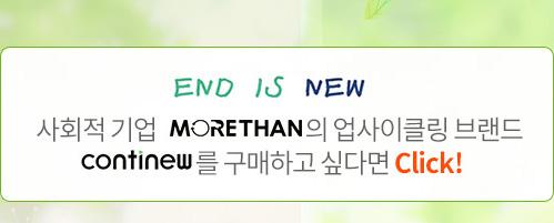 사회적 기업 MORETHAN의 업사이클링 브랜드 CONTINEW를 구매하고 싶다면 Click!