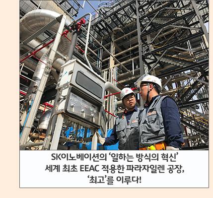 SK이노베이션의 '일하는 방식의 혁신' 세계 최초 EEAC 적용한 파라자일렌 공장, '최고'를 이루다!