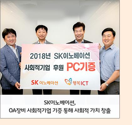 SK이노베이션, OA장비 사회적기업 기증 통해 사회적 가치 창출