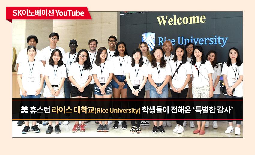 美 휴스턴 라이스 대학교(Rice University) 학생들이 전해온 '특별한 감사'