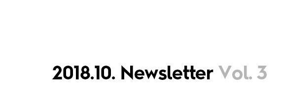 2018.10.Newsletter Vol.3