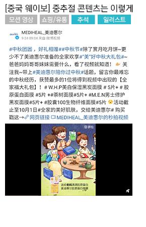 [중국 웨이보] 중추절 콘텐츠는 이렇게