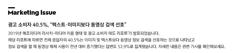 """Marketing Issue 광고 소비자 40.5%, """"텍스트·이미지보다 동영상 검색 선호"""""""