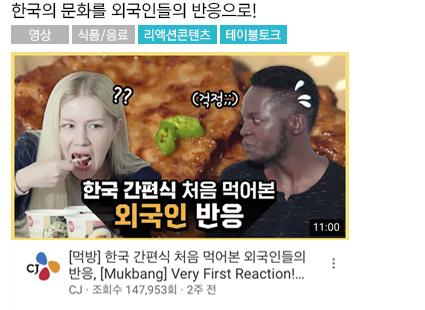 한국의 문화를 외국인들의 반응으로!