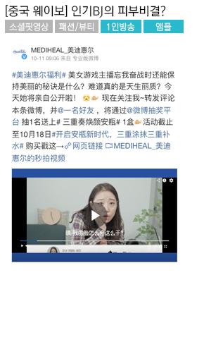 [중국 웨이보] 인기 게임BJ의 피부관리 비결은?