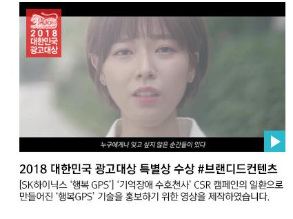 2018 대한민국 광고대상 특별상 수상 #브랜디드컨텐츠