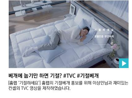 베개에 눕기만 하면 기절? #TVC #기절베개