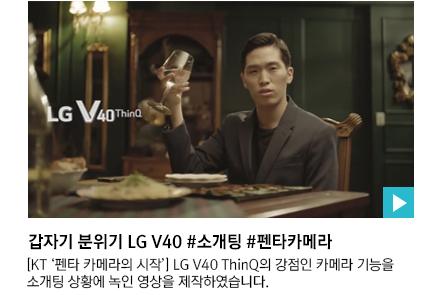 갑자기 분위기 LG V40 #소개팅 #펜타카메라
