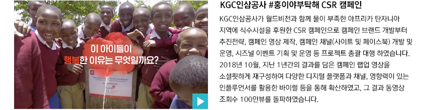 KGC인삼공사 #홍이야부탁해 CRS 캠페인