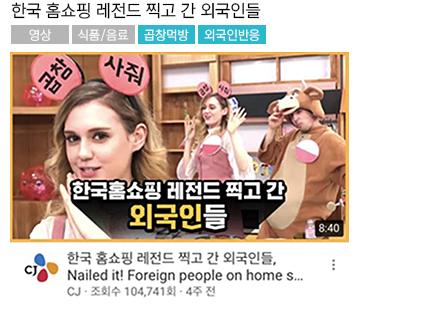 한국 홈쇼핑 레전드 찍고 간 외국인들