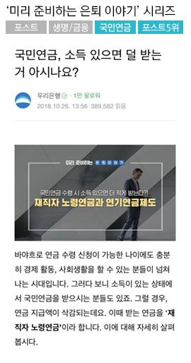 '미리 준비하는 은퇴 이야기' 시리즈