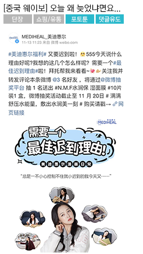 [중국 웨이보] 오늘 왜 늦었냐면요...