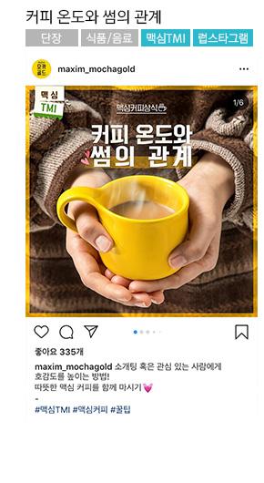 커피 온도와 썸의 관계